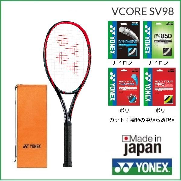 [市場]YONEX ヨネックス 硬式テニスラケットVコアSV98 VCSV98