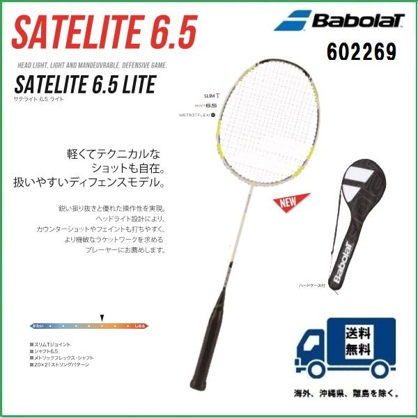 [テニス・バドミントン専門店プロショップヤマノ]BABOLAT バボラ バドミントン ラケット サテライト 6.5 ライト SATELITE 6.5 LITE 602269