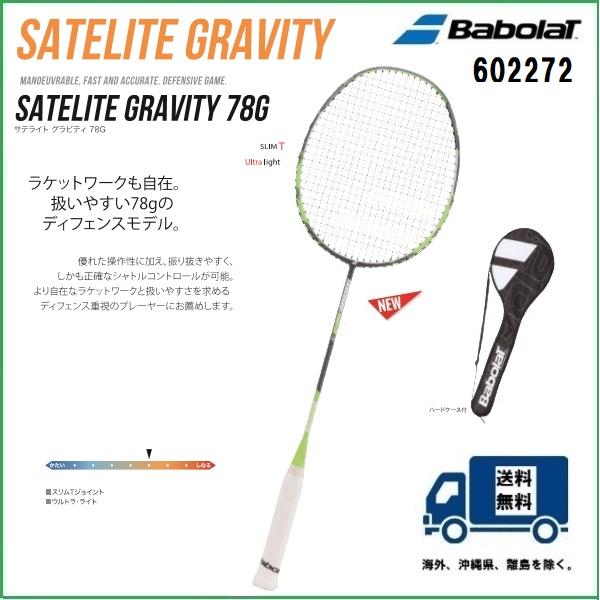 [テニス・バドミントン専門店プロショップヤマノ]BABOLAT バボラ バドミントン ラケット サテライト グラビティ 78G SATELITE GRAVITY 78G 602272
