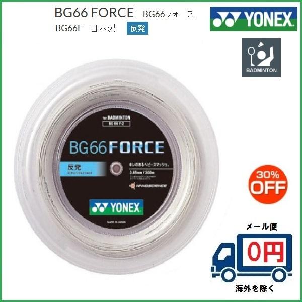 [テニス・バドミントン専門店プロショップヤマノ]YONEX ヨネックス バドミントン・ストリングス BG66フォース 200m BG66FORCE-200m(BG66F-2)