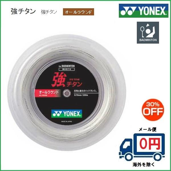 [テニスバドミントン専門店プロショップヤマノ]YONEX ヨネックス バドミントン・ストリングス 強チタン 200mロール BG65T-2 30%OFF