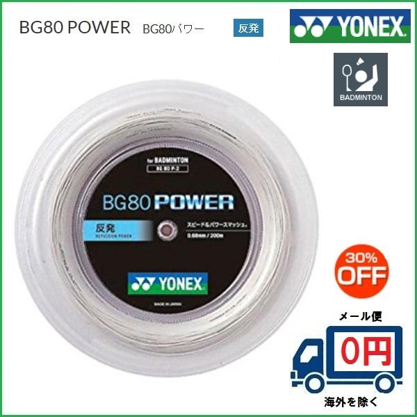 [テニス・バドミントン専門店プロショップヤマノ]YONEX ヨネックス バドミントン・ストリング BG80パワー 200mロール BG80P-2 30%OFF