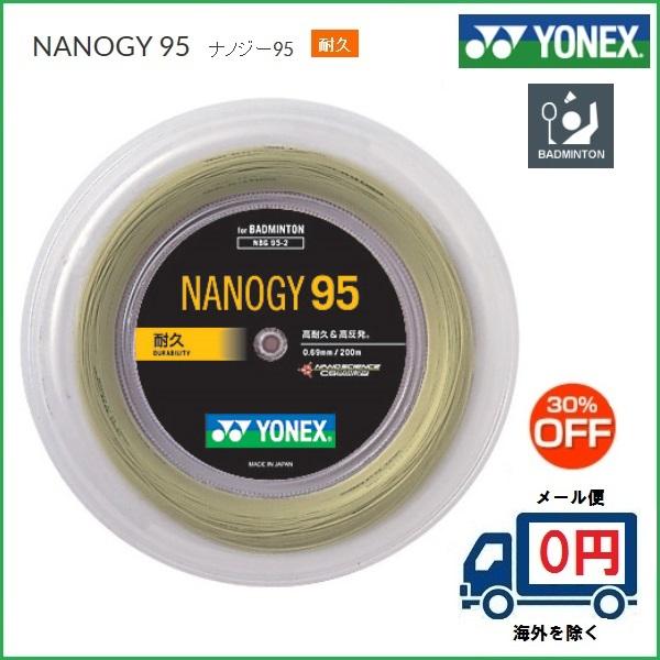 YONEX ヨネックス バドミントン・ストリング ナノジー95 200mロール NBG95-2 30%OFF