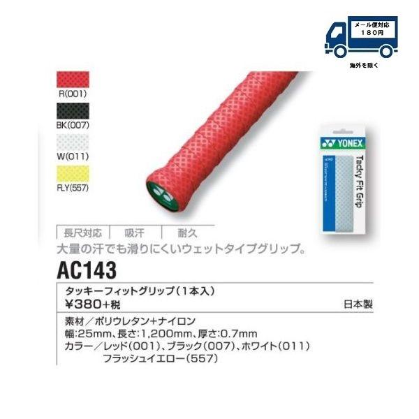 送料無料でお届けします メール便なら日本全国どこでも送料250円 YONEX ヨネックス ショッピング AC143 グリップテ-プタッキーフィットグリップ