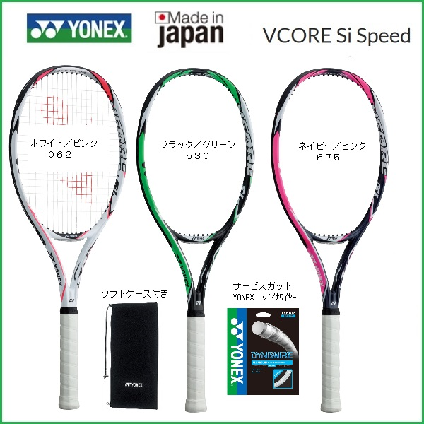 b2a4ae1d3be22d 柔らかい打球感で楽にスピンがかかるエントリーモデル。 YONEX ヨネックス 硬式テニスラケット Vコア SIスピード VCORE Si Speed  VCSIS