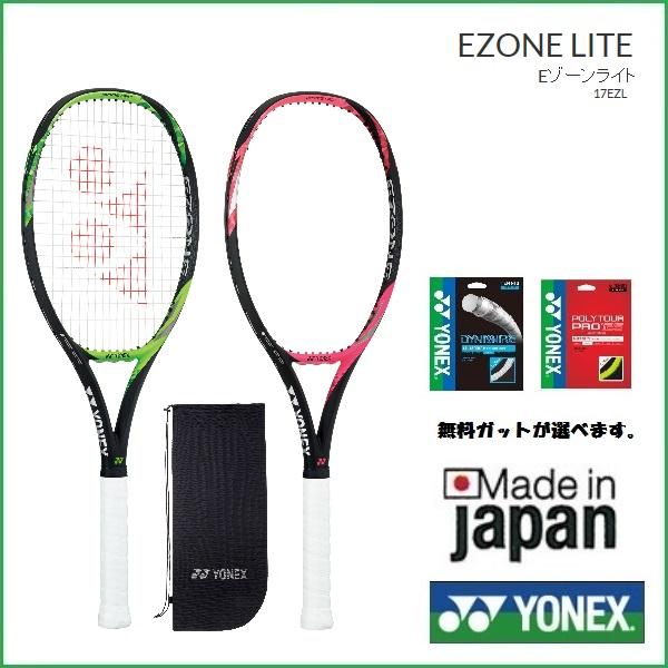 [テニス・バドミントン専門店プロショップヤマノ]YONEX ヨネックス 硬式テニスラケットEゾーンライト EZONE LITE 17EZL