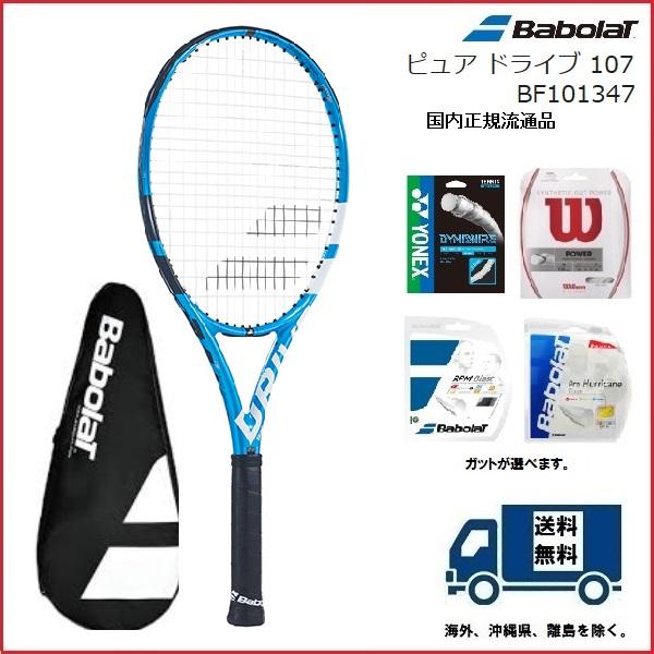 [テニス・バドミントン専門店プロショップヤマノ]BABOLAT バボラ 硬式テニスラケットピュアドライブ107 PURE DRIVE107 BF101347