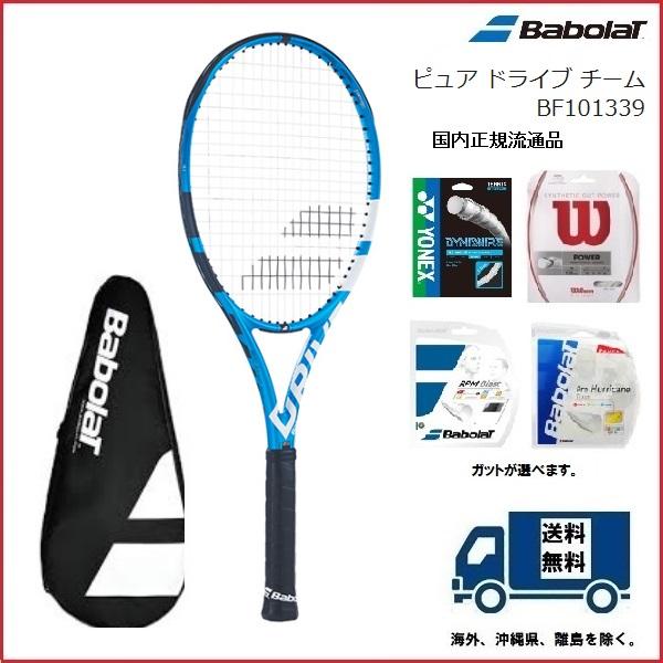 [テニス・バドミントン専門店プロショップヤマノ]BABOLAT バボラ 硬式テニスラケットピュアドライブチーム PURE DRIVE TEAM BF101339