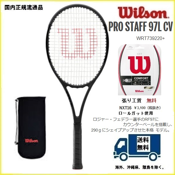 WILSON ウィルソン 硬式テニス ラケットプロスタッフ97LCV PROSTAF RF97LCV WRT739220 国内正規流通品