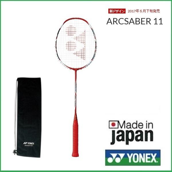 [テニス・バドミントン専門店プロショップヤマノ]YONEX ヨネックス バドミントンラケット アークセイバー11新デザイン ARC11 25%OFF