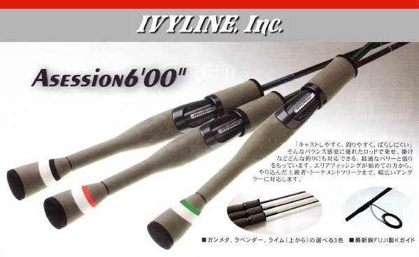 """アイビーライン(IVYLINE) アセッション 6'00""""【大型商品】"""