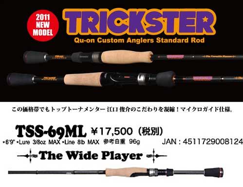 Jackson trickster TSS-69ML spinning rod