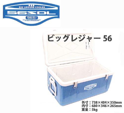 秀和 ビッグレジャークーラー56  【お取り寄せ対応商品】【大型商品】
