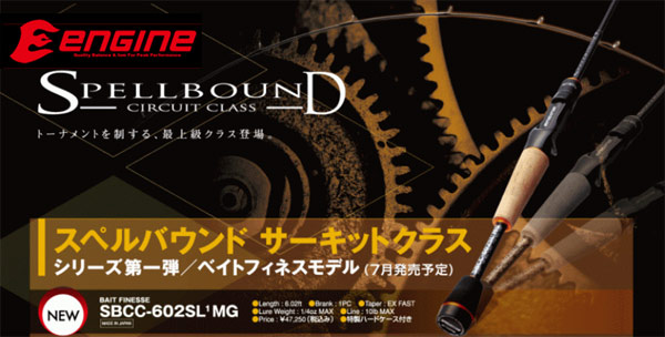 エンジン スペルサウンド サーキットクラス ベイトフィネスモデル SBCC-602 SL1 MG 【大型商品】【egr】