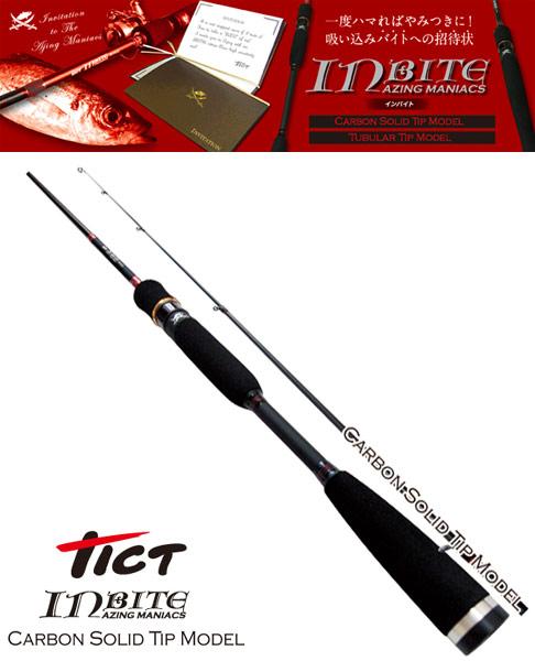 ティクト(tict) INBITE インバイト IB73-CS カーボンソリッドティップモデル【アジ・メバル】【大型商品】
