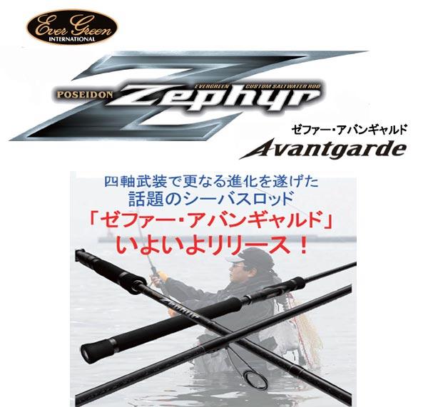 エバーグリーンポセイドン ゼファー アバンギャルド ファストブレイク 85 ZAGS-85 (EVERGREEN) 【大型商品】
