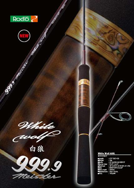 Yukio Matsumoto, 62 UL White Wolf Meister for 999.9 nine Rodeo craft ( RodioCraft )