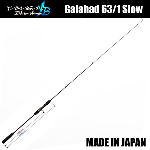 ヤマガブランクス ( YAMAGA Blanks ) ( Galahad ) ギャラハド 63 / 1 slow