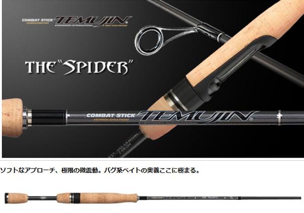 TMJ-61SUL-长荣 (铁木真) 蜘蛛 (蜘蛛)
