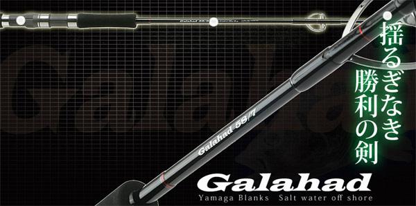 ヤマガブランクス(YAMAGABlanks) ギャラハド(Galahad) 62/4 slow 【お取り寄せ対応商品】【大型商品】