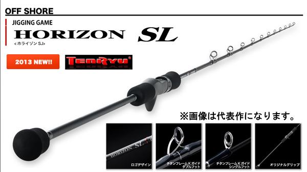 天龍(TENRYU) ホライゾン SL (HORIZON SL) HSL66B-H   【大型商品】