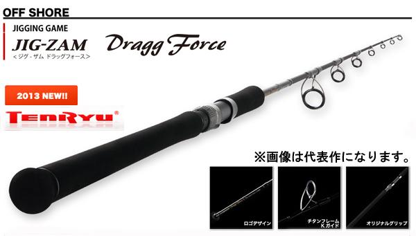 天龍(TENRYU) ジグザム ドラッグフォース(JIG-ZAM Dragg Force) JDF621S-4   【大型商品】【お取り寄せ対応商品】