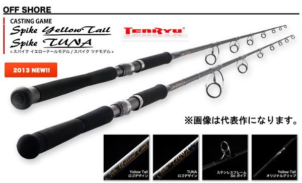 天龍(TENRYU) スパイク イエローテール (SPIKE Yellow Tail) SK812YT-L 【大型商品】  【お取り寄せ対応商品】