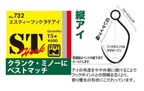 yariejiesupa ST fukkutateai 8号nanotefu NO.732