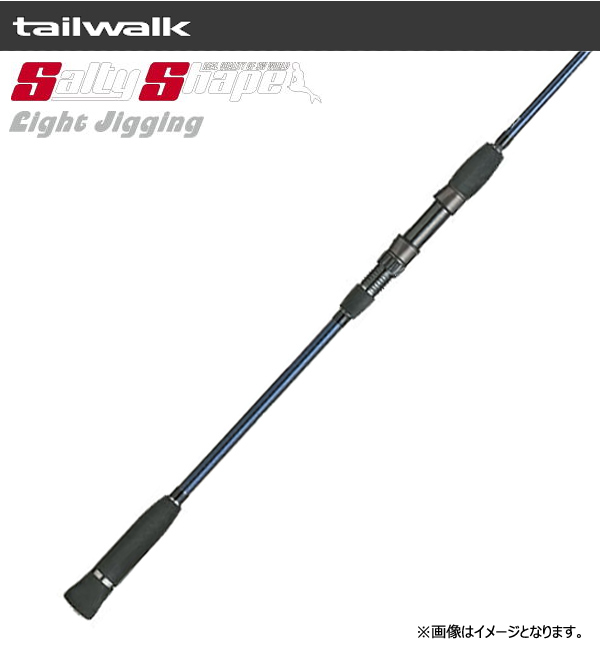 テイルウォーク(tailwalk) ソルティシェイプ ライトジギング S63/120【お取り寄せ商品】 【大型商品】