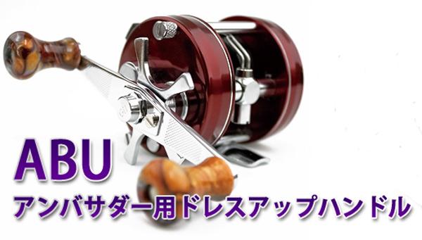 カハラジャパン KAHARA JAPAN  ABU アンバサダー用 スペアハンドル ミラータイプ パワーハンドル 90mm 100mm 【メール便OK】