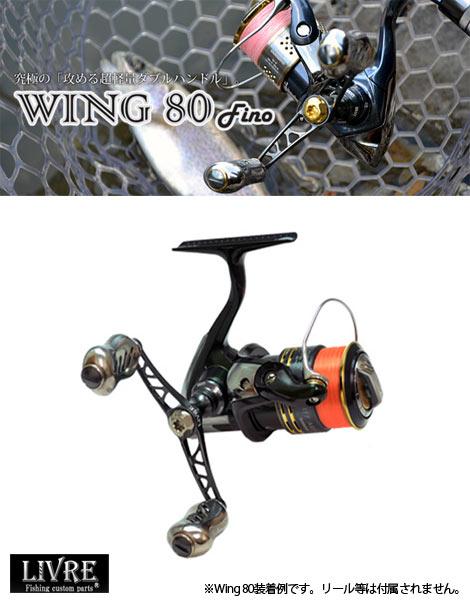 メガテック リブレ ウイング 80 (Wing80) シマノS3用  LIVRE【お取り寄せ商品】 【送料無料!】