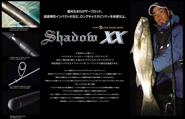 百萬公共汽車(Megabass)XOR影子(Shadow)XX SXX-96ML