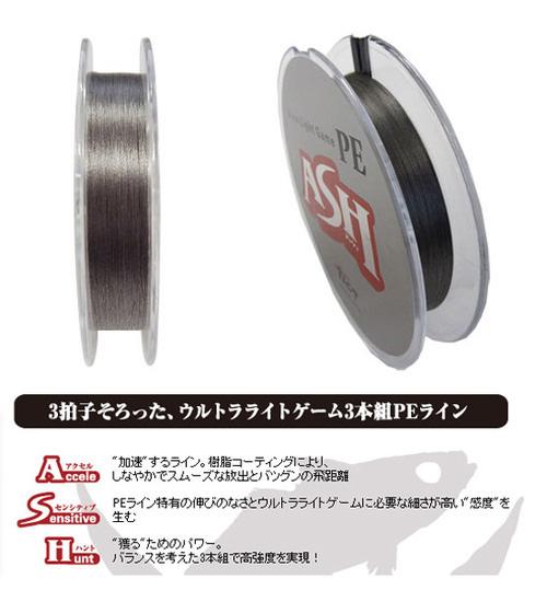 tikuto(tict)超燈遊戲PE灰(ASH)200m