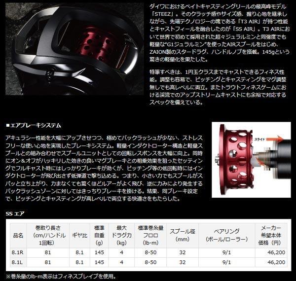 Daiwa (DAIWA) SS air 8.1R clockwise twining