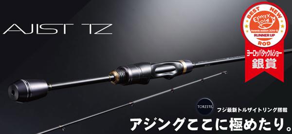 テイルウォーク アジスト TZ 64/SL 【アジ・メバル】【大型商品】
