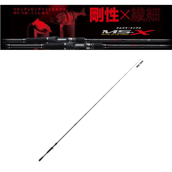 メジャークラフト(Major Craft) エムエス・エックス(MS-X) MXC-70FR  【大型商品】【お取り寄せ対応商品】