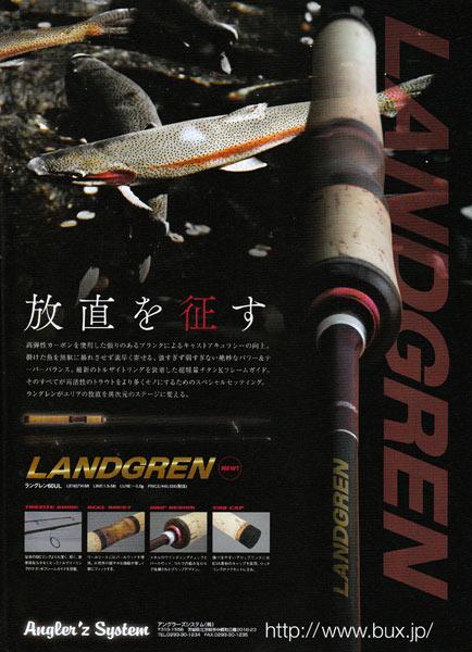 アングラーズシステム ラングレン(LANDGREN) 60UL【大型商品】