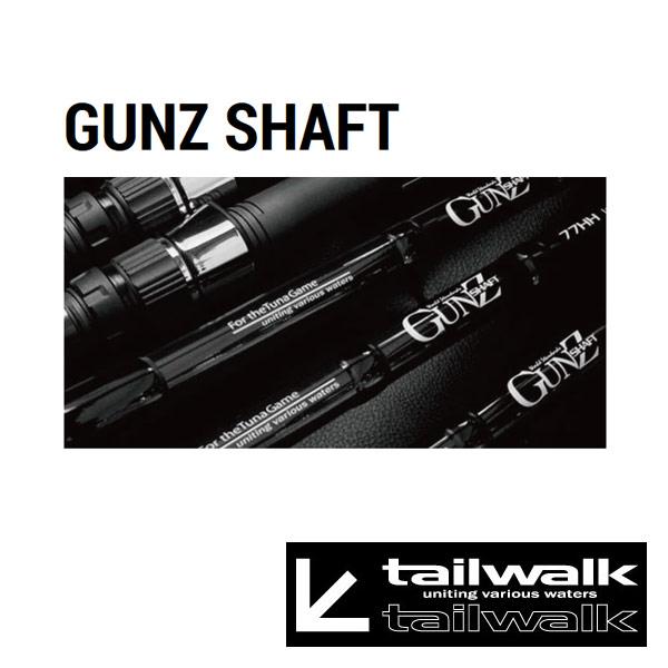 テイルウォーク(tailwalk) ガンズシャフト(GUNZ SHAFT) 77HH 【大型商品】