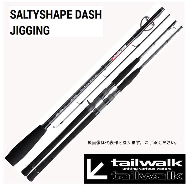 """テイルウォーク(tailwalk) ソルティシェイプ ダッシュ S66/160 """"JIGGING"""" 【大型商品】"""