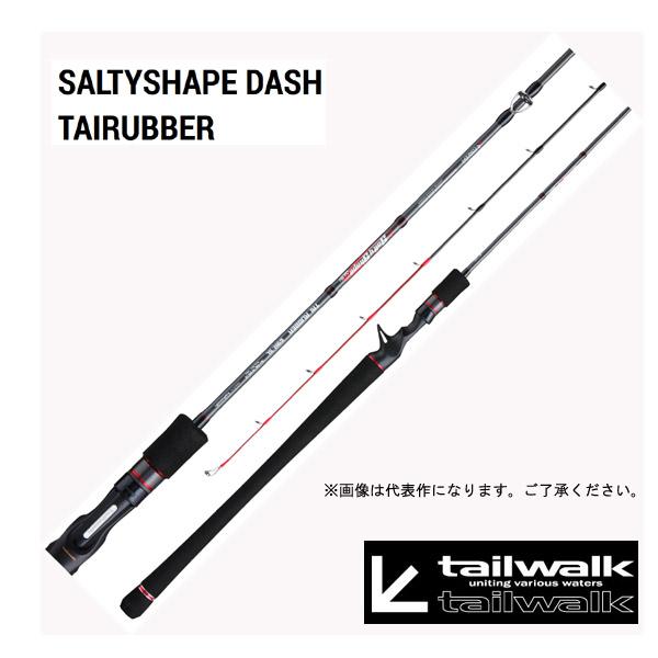 """テイルウォーク(tailwalk) ソルティシェイプダッシュ 69M/SL """"TAIRUBBER""""【大型商品】"""