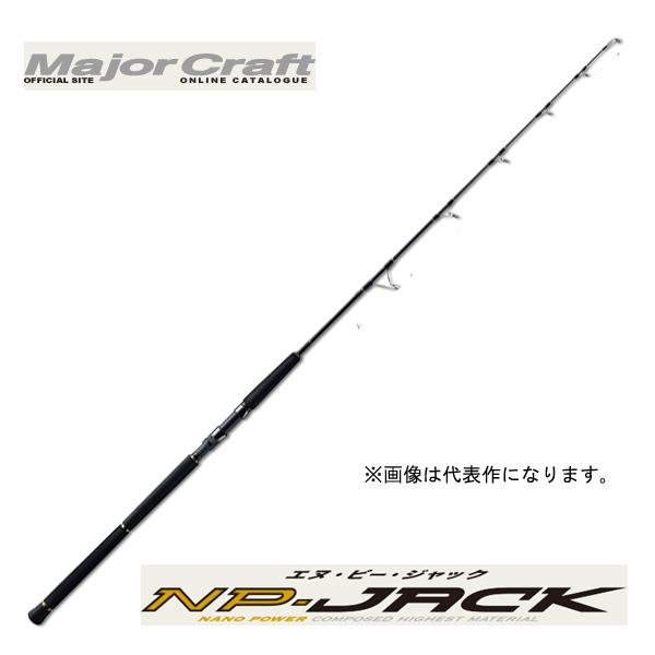 メジャークラフト(Major Craft) NPジャック NJS-57/3 スピニングモデル【大型商品】