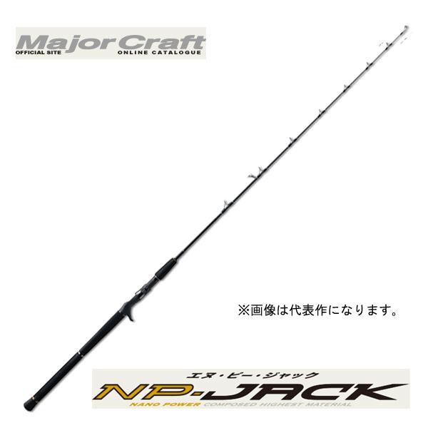 メジャークラフト(Major Craft) NPジャック NJB-60/3 ベイトモデル【大型商品】
