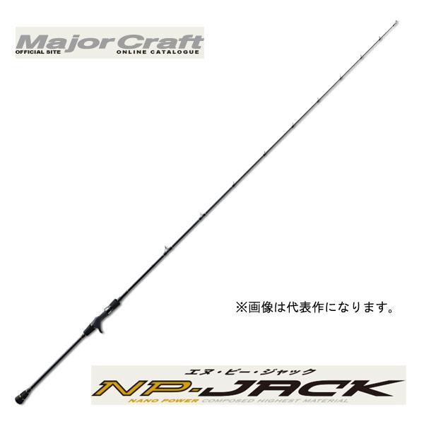 メジャークラフト(Major Craft) NPジャック NJB-65/4SP スローモデル【大型商品】