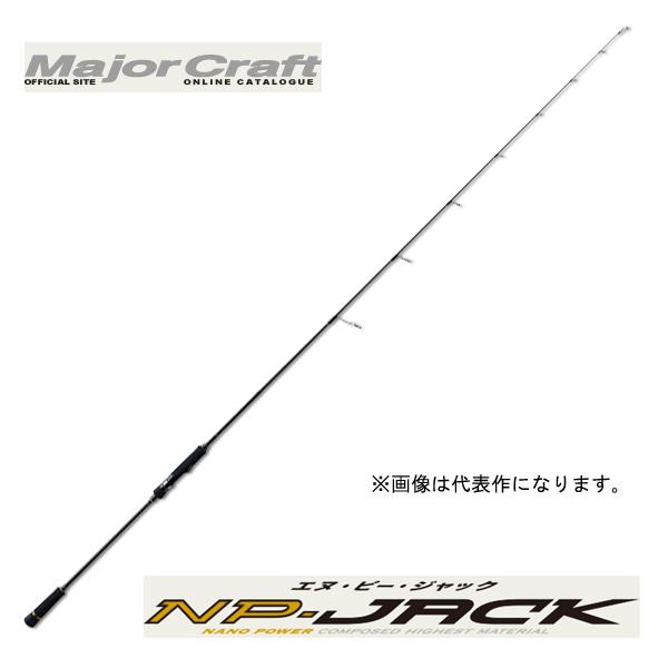 メジャークラフト(Major Craft) NPジャック NJS-63UL/LJ スピニングモデル【大型商品】