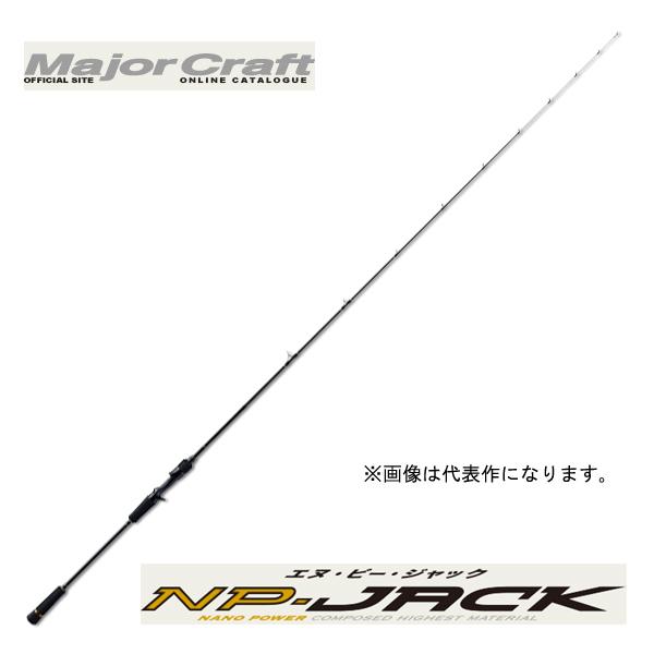 メジャークラフト(Major Craft) NPジャック NJB-S69ML/TR ベイトモデル ソリッドティップ【大型商品】