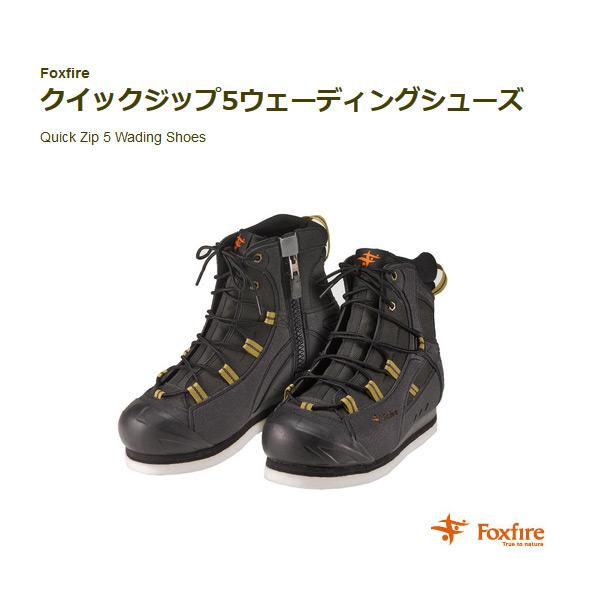 【送料無料!】 ティムコ(TIEMCO) フォックスファイヤー クイックジップ 5ウェーディングシューズ