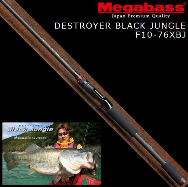 Mega bus (Megabass) destroyer black jungle F10-76XBJ supermarket Red Day mon