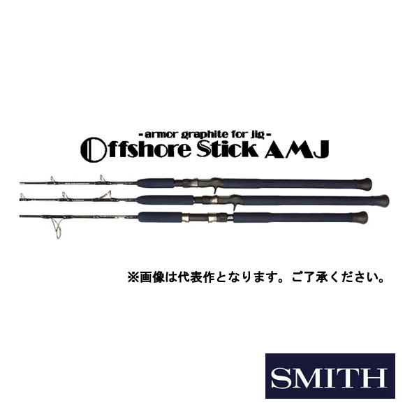 Smith offshore stick AMJ-52M bait