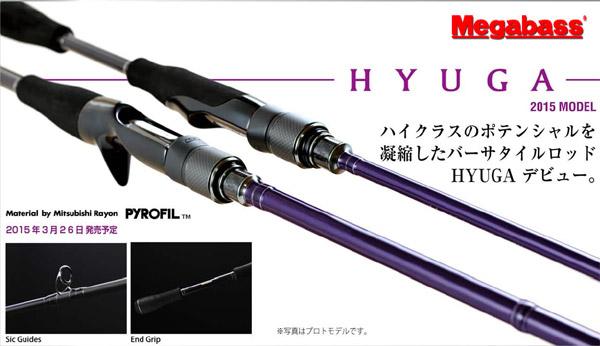 メガバス(Megabass) HYUGA-63UL-S 1ピース 【大型商品】