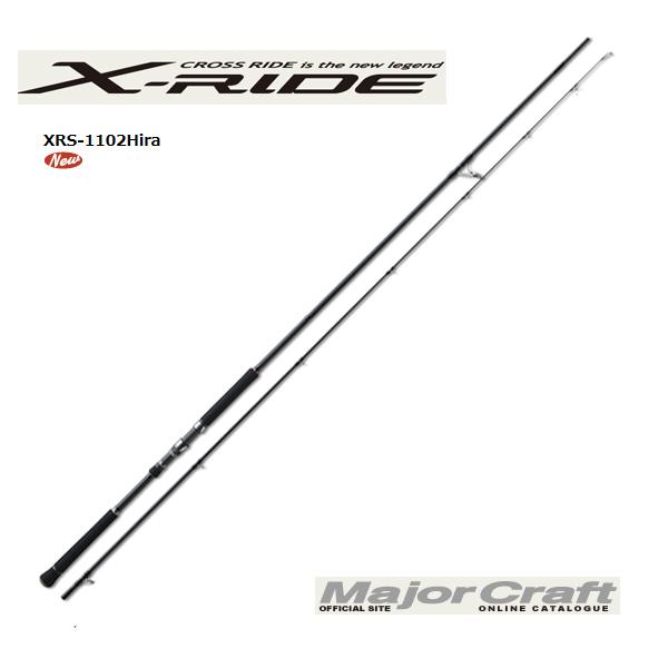 メジャークラフト(Major Craft) クロスライド XRS-1102Hira 【お取り寄せ対応商品】【大型商品】